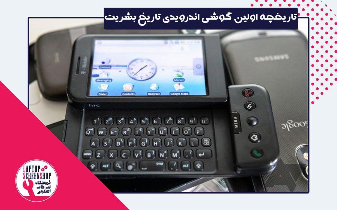 T-Mobile G1اولین گوشی اندرویدی دنیا
