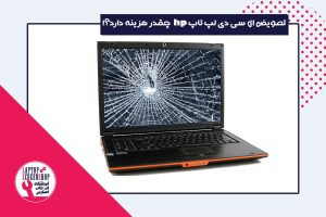 repair laptop | تعمیر ال سی دی لپ تاپ اچ پی| نمایندگی اچ پی